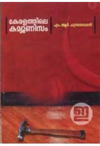 Keralathile Communism