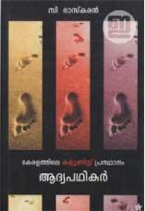 Keralathile Communist Prasthanam: Aadyapathikar