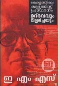 Keralathile Communist Prasthanam: Udbhavavum Valarchayum