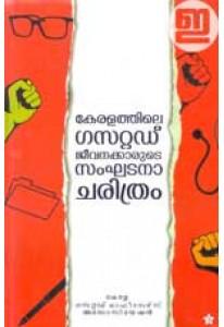 Keralathile Gazetted Jeevanakkarude Sanghadana Charithram
