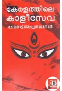 Keralathile Kaleeseva