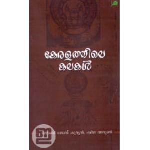 Keralathile Kalakal