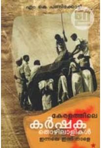 Keralathile Karshaka Thozhilalikal: Innale Innu Naale