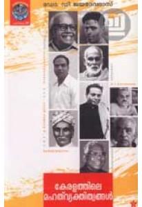 Keralathile Mahad Vyakthithvangal