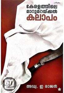 Keralathile Marumarakkal Kalapam