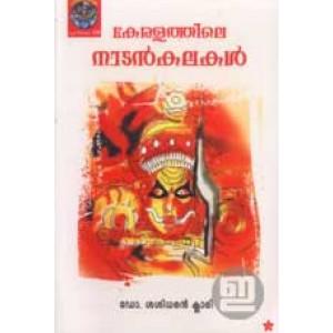 Keralathile Naadan Kalakal