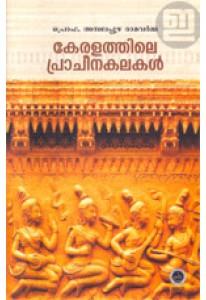 Keralathile Pracheena Kalakal