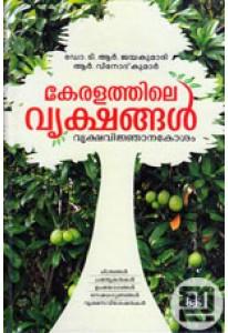 Keralathile Vrukshangal