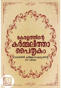 Keralathile Carmmaleetha Paithrukam
