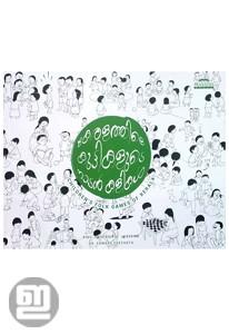 Keralathile Kuttikalude Nadan Kalikal