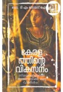 Keralathinte Vikasanam: Neoliberal Agendakku Oru Vimarshanam