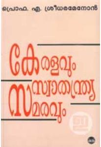 Keralavum Swathantrya Samaravum