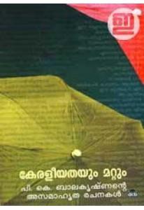 Keraleeyathayum Mattum