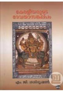 Keraleeyarude Devathasankalpam