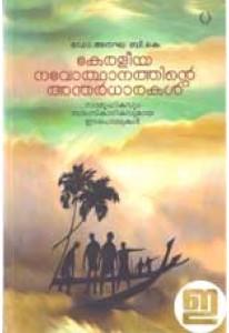 Keraleeya Navodhanathinte Anthardharakal