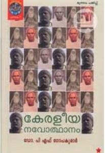 Keraleeya Navothanam