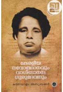 Keraleeya Novodhanavum Vagbhatananda Gurudevanum