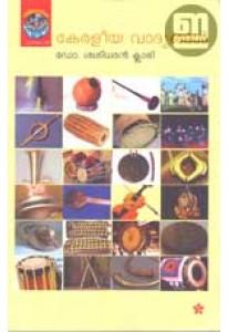 Keraleeya Vaadyangal