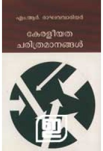 Keraleeyatha Charithramanangal