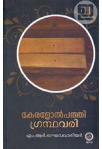 Keralolpathi Grandhavari