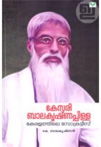Kesari Balakrishna Pillai: Keralathile Socrates