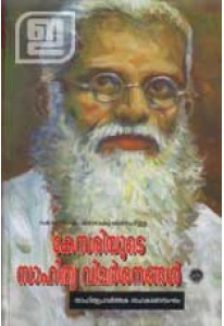Kesariyude Sahitya Vimarsanangal