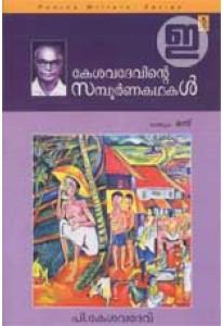 Kesavadevinte Sampoorna Kathakal (in 4 volumes)