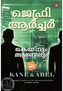 Kanum Abelum (Vol 2)