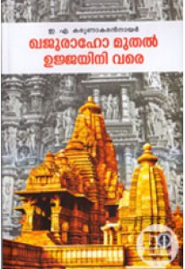 Khajuraho Muthal Ujjayini Vare
