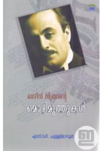 Khalil Gibrante Mozhimuthukal
