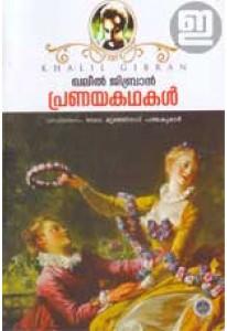 Khalil Gibrante Pranayakathakal