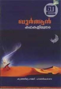 Quran Kathakaliloode