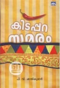 Kidappara Samaram