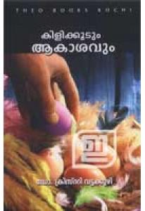 Kilikkoodum Aakasavum (Old Edition)