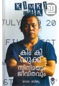 Kim Ki Duk: Cinemayum Jeevithavum