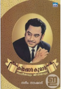 Kishore Kumar: Sangeethavum Jeevithavum