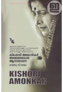 Kishori Amonkar: Ajnjeyamaya Anandavedana