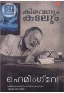 Kizhavanum Kadalum
