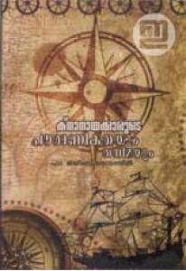 Knanayakkarude Pauranikathayum Thanimayum