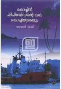 Cochin Shipyardinte Katha, Kochiyudeyum