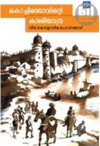 Kochi Rajavinte Kasiyatra
