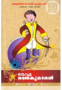 Kochu Rajakumaran (Media House)