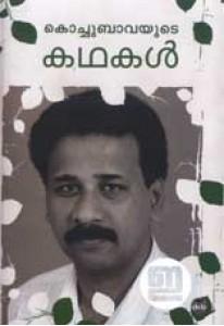 Kochubavayude Kathakal