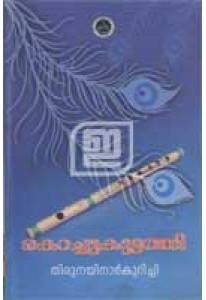 Kochukuttathi