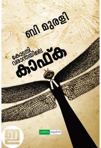 Kodathi Varanthayile Kafka