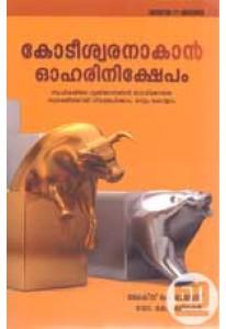 Kodeeswaranaakaan Ohari Nikshepam