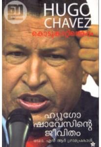 Kodunkattinoppam: Hugo Chavezinte Jeevitham