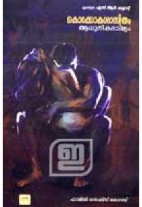 Kokkokasastram: Adhunikabhashyam