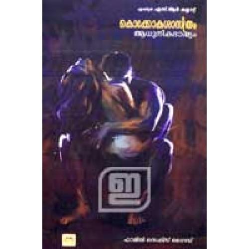 Pdf ratirahasya book