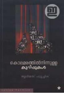 Kolamarathil Ninnulla Kurippukal